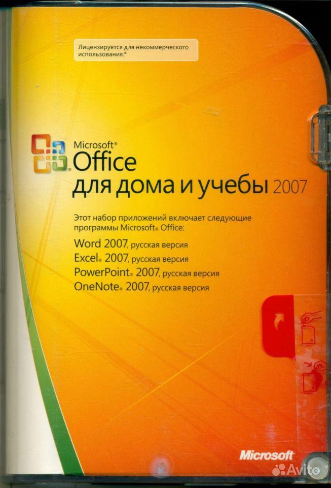 Скачать офис 2007
