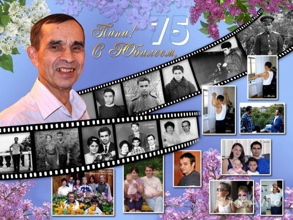 Коллаж из фотографий 80 лет