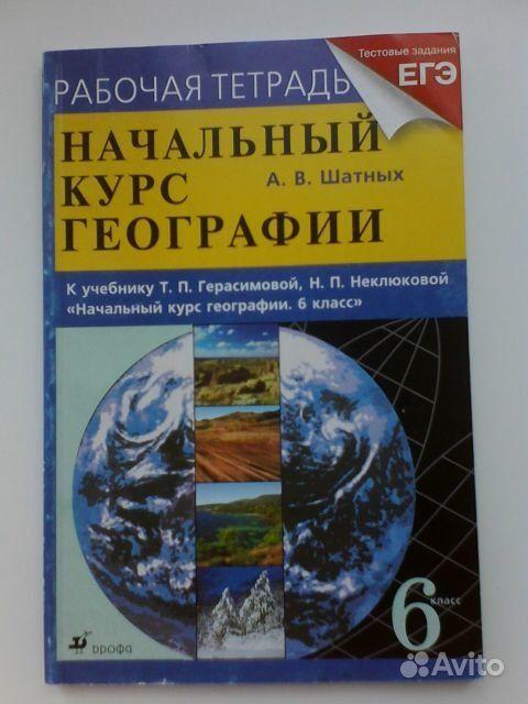 Гдз по начальному курсу физической географии