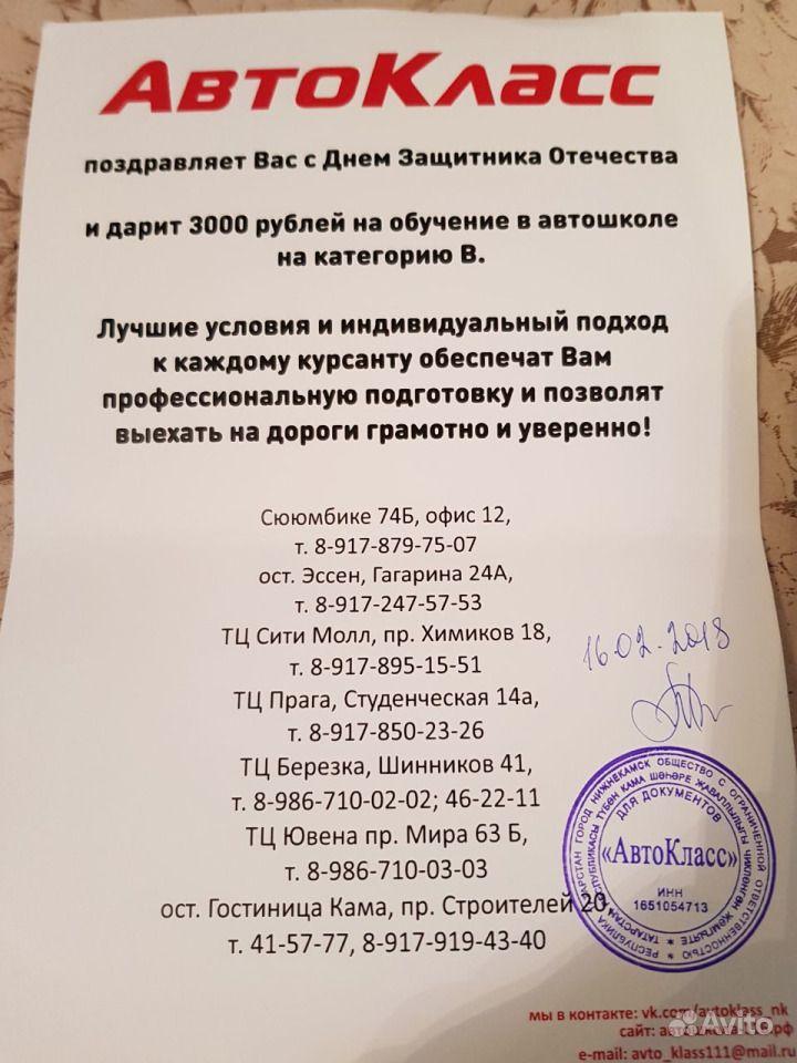 Автокласс. Республика Татарстан, Нижнекамск