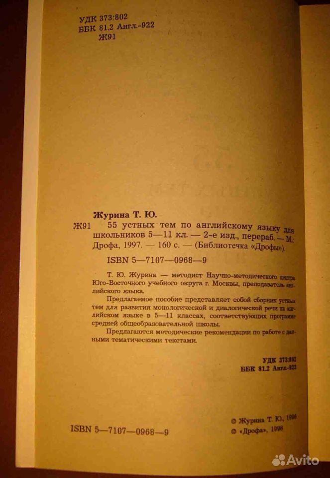 Гдз 55 Устных Тем По Английскому Языку Журина Т.ю