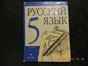 Гдз по русскому языку 5 класс дрофа учебники
