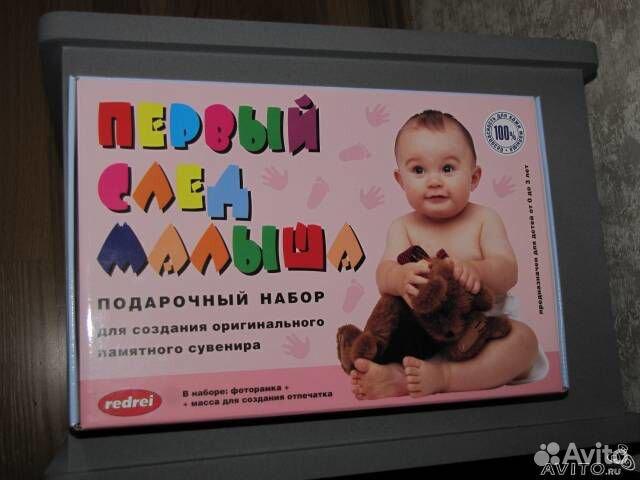 Первый след малыша