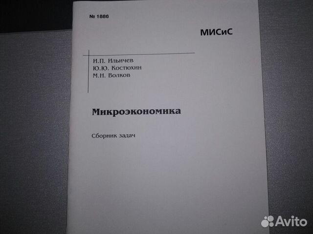 Микроэкономика, Ильичев