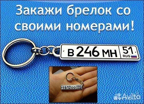 Брелок с номером машины своими руками