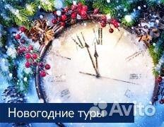 Новый год Новогодний тур 2017 Домбай Анапа Сочи Геленджик