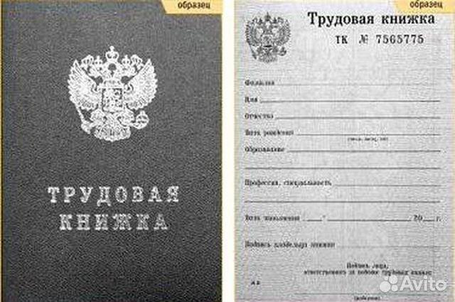 Бланк трудовой нового образца серии тк 2004-2005г купить в Новосибирской области на Avito - Объявления на сайте Avito