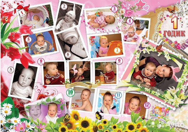 Коллаж из фотографий 1 годик
