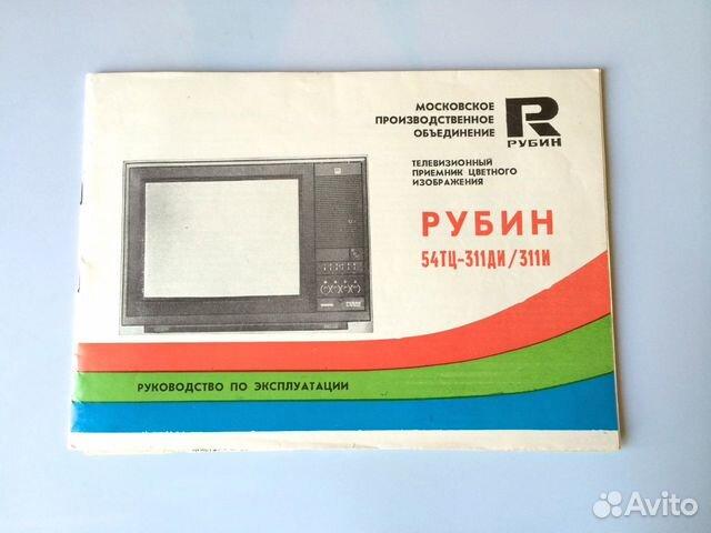 Телевизор Рубин Инструкция +