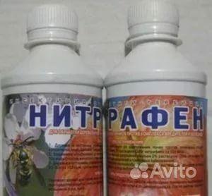 Нитрофен купить на Зозу.ру - фотография № 1