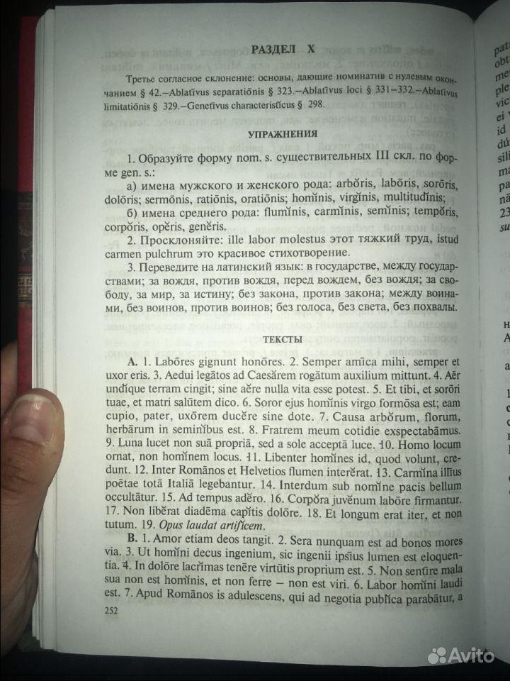 решебник по латинскому языку ярхо лобода