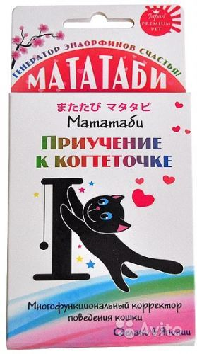 Мататаби - успокоительное средство для кошек