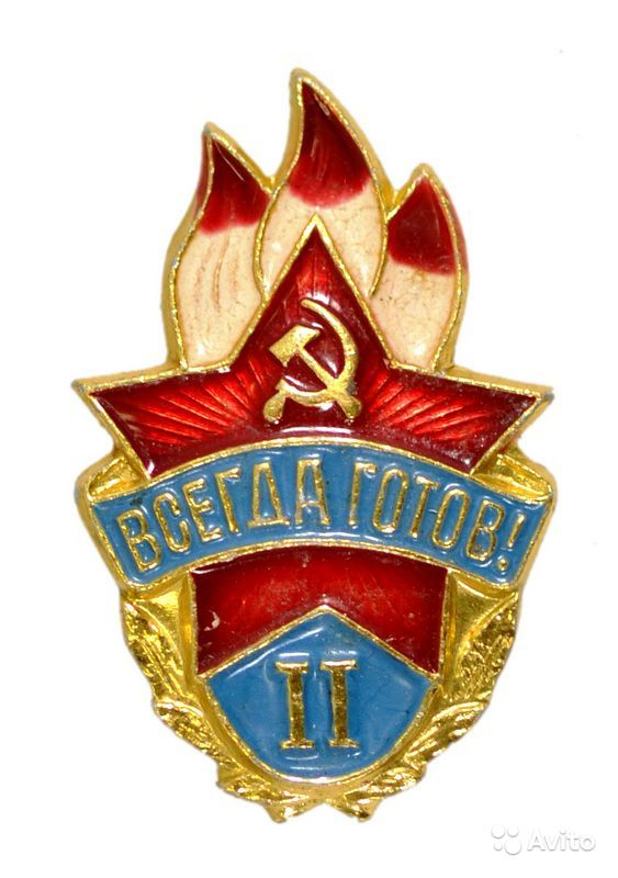 """Значок пионера """"Всегда готов 2 степени ...: https://www.avito.ru/moskva/mebel_i_interer/znachok_pionera_vsegda..."""