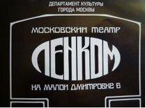 Продавец билетов в театр (ежедневные выплаты) — Вакансии в Москве
