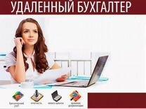 найти работу бухгалтером удаленно на дому москва