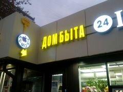 Продажа бизнеса в москве и московской области ремонт обуви дать бесплатное объявление в днепропетровске о работе
