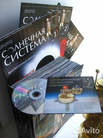 продам солнечная система 1-52 с журналами