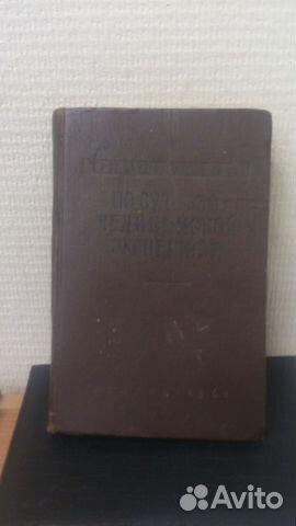 Справочник по судебно-медицинской экспертизе