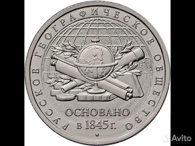 5 рублей рго купить монета 10 копеек 1916 года цена