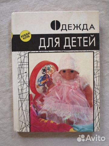 Одежда для детей 1993 Рига Латвия