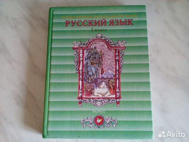 Учебник по русскому языку 5 кл 89520321881 купить 1