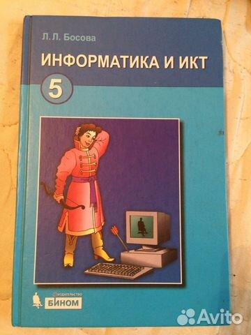 Учебник. Информатика 5 класс босова купить в московской области на.