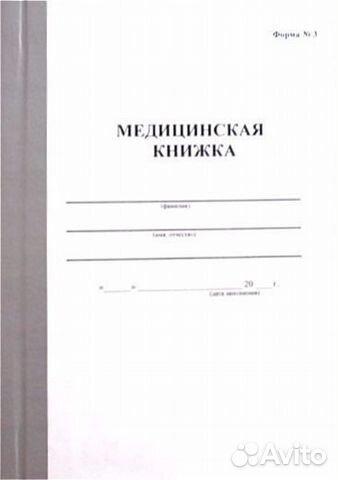 медицинская книжка саратов