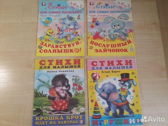 Продам детские книги 89227389262 купить 7