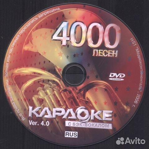 край, каталог песен караоке 4000 песен сделку