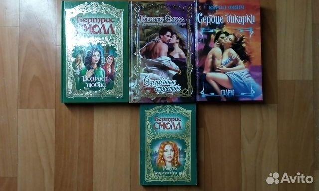 Популярные романы о любви  купить 1