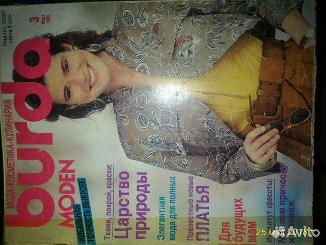 Журнал Бурда burda 89524855145 купить 3