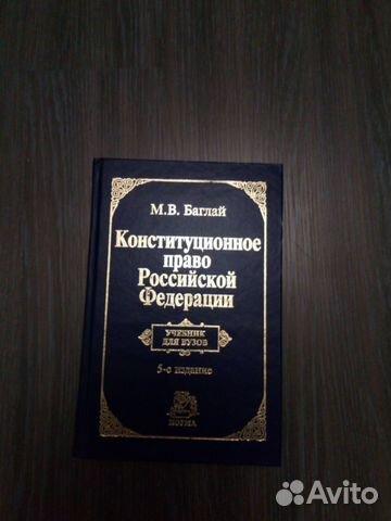 БАГЛАЙ КОНСТИТУЦИОННОЕ ПРАВО РОССИЙСКОЙ ФЕДЕРАЦИИ СКАЧАТЬ БЕСПЛАТНО