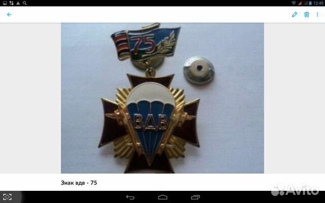 Значки и нагрудные знаки 89644048183 купить 5