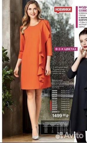 6e7a6800080c975 Оранжевое платье из Avon | Festima.Ru - Мониторинг объявлений