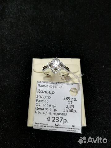 Кольцо белое золото купить в Свердловской области на Avito ... 5cc4d4ab258
