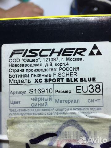 Лыжные ботинки fischer,размер 36-37 купить 1