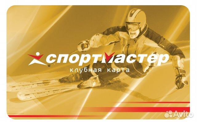 183e6d752575 Бонусы Спортмастер   Festima.Ru - Мониторинг объявлений