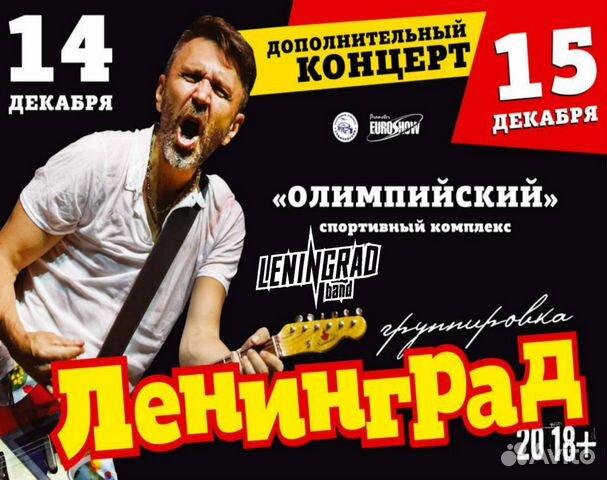 13 июля концерт ленинград купить билеты афиша кино галерея уфа расписание