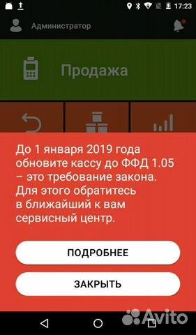 5dc1a2671688 Услуги - Прошивка Эвотор до ффд 1.05 с выездом в Казани в Республике ...