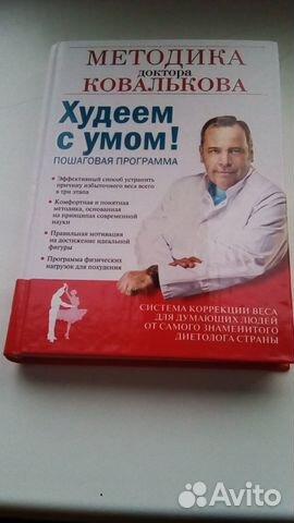 Ходьба Для Похудения Доктора Ковалькова. Продолжаем худеть с доктором Ковальковым: урок 4