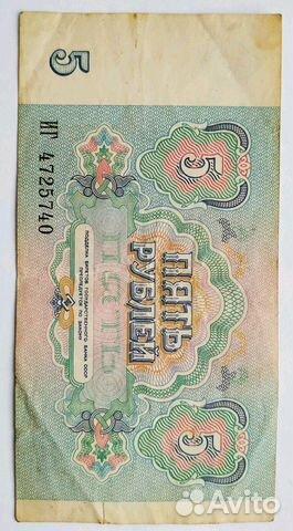 Банкноты 1991 года 89125951777 купить 4