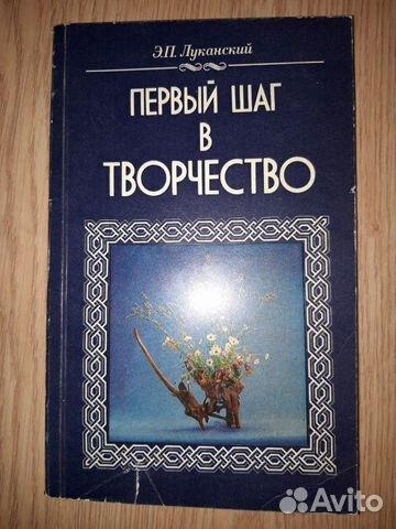 Книга для творчеству по дереву