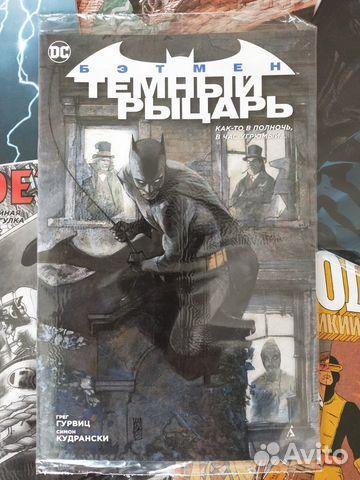 Комиксы Бэтмен и Люди икс 89116925150 купить 4