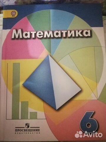 Учебник по математике 89825377501 купить 1