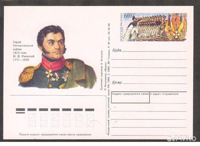 СССР Почтовые карточки 1996-1997 года 89197170770 купить 5