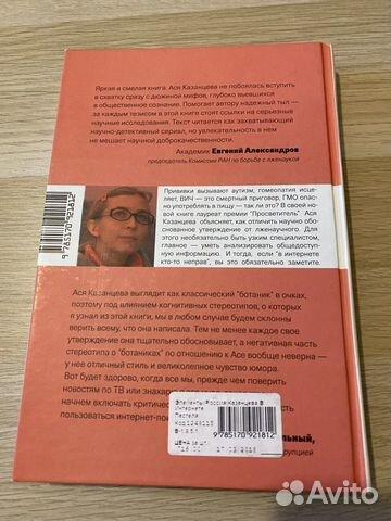 Книга Ася Казанцева В интернете кто-то неправ