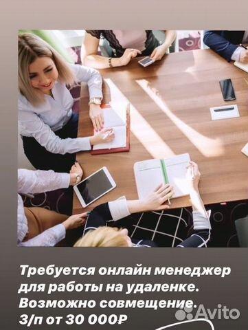 работа онлайн санкт петербург