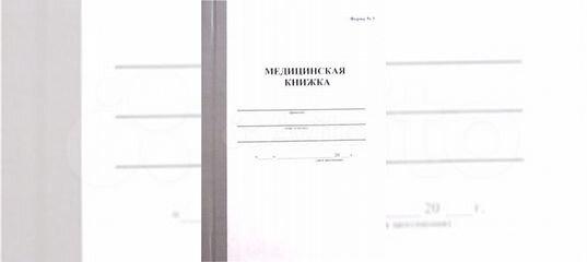 Медицинская книжка для военнослужащих форма 2 скачать регистрация в мытищи для граждан рф цена