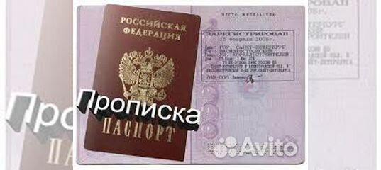 кредит без постоянной прописки в паспорте спб