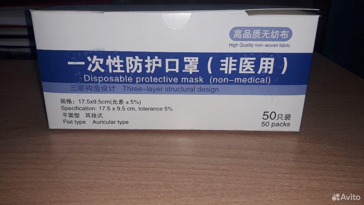 Продаю медицинские маски  89081388076 купить 2